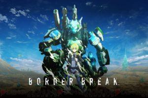 borderbreak 01 cs1w1 400x 300x200 - 【基本プレイ無料】遂に『ボーダーブレイク』がPS4にやってキタ――(゚∀゚)――!!