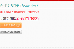PSVR+バイオ7のセット32,480円 (税込)