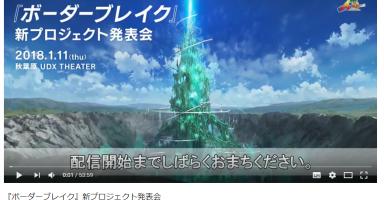 【速報】セガ「ボーダーブレイク」PS4版を発表!
