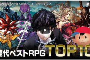 ignジャパンが歴代最高RPGを発表!ペルソナ5が堂々1位に!!