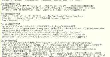 f81fd2e4c52864042852c112ce927ae2 8 384x200 - 【悲報】今年のswitch発売予定ソフトが何もない