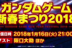 face 300x200 - 家庭用ガンダムゲーム新情報を伝える生放送 ガンダムゲーム新春2018配信決定!!ガンブレ4はよ!