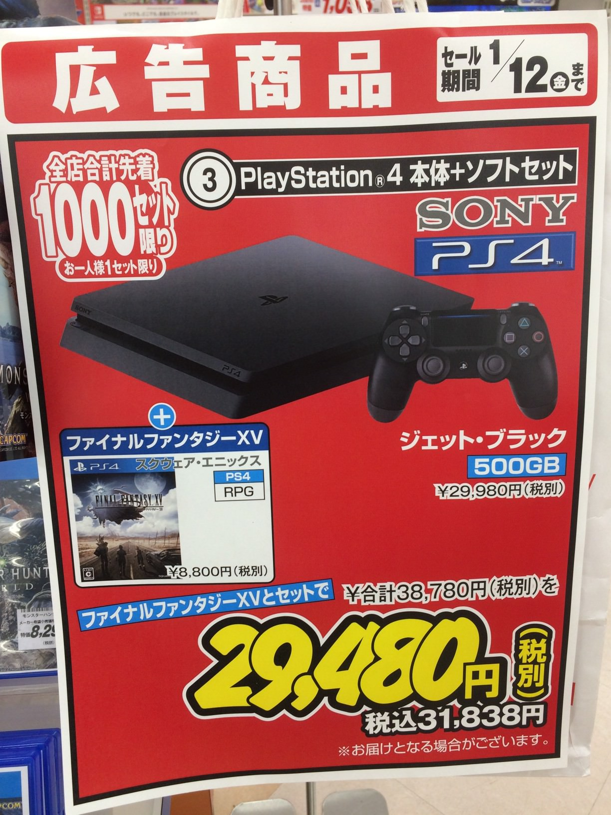 jzLcVTXWD98zg - 【悲報】ジョーシンでFF15の販売価格がマイナス500円に突入してしまう!
