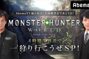 maxresdefault 11 300x200 - AbemaTVで『モンハン:ワールド』4時間放送!初出しモンスターも公開