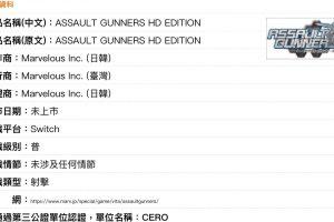 mje18MkDT8Ni4 300x200 - マーベラス、Nintendo SwitchでアサルトガンナーズHDエディションを発売か?
