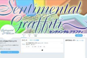 nt 180123sengura01 300x200 - 伝説の恋愛ゲーム「センチメンタルグラフティ」の20周年プロジェクトが突如始動