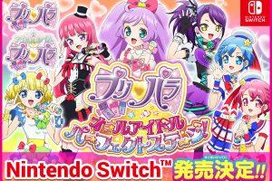 プリパラ オールアイドルパーフェクトステージ!が2018年3月22日(木) にSwitchで発売決定!