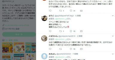 「どうぶつの森」、最新イベントが鬼畜難度すぎて公式ツイッターも5ちゃんスレも炎上中。