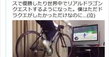 【衝撃】ドラクエXを寝ないでプレイするため自転車こいでたら自転車レースで優勝していた件