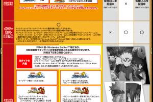 1udKMIj4bmJsM 300x200 - 【悲報】ナルティメットストームswitch版がPS3より劣化してしまう