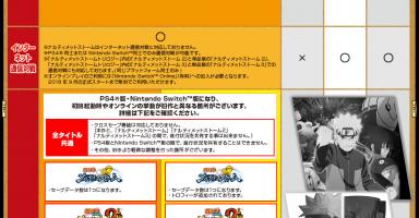 1udKMIj4bmJsM 384x200 - 【悲報】ナルティメットストームswitch版がPS3より劣化してしまう