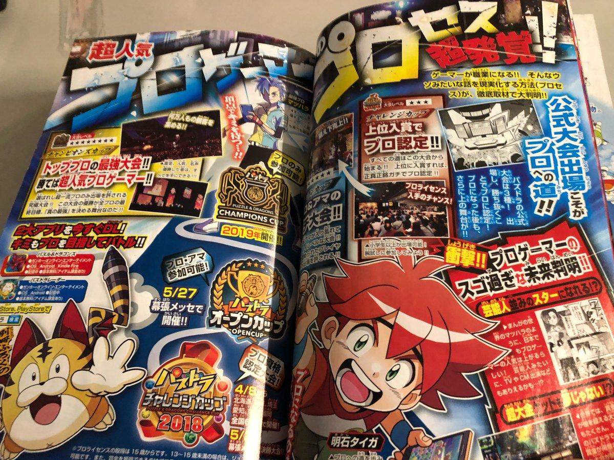 56A2aks1KMNCd - 【悲報】コロコロ「コロコロ読者よ、これが真のゲームだ!」