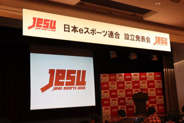 780403 - 日本eスポーツ連合(JeSU) が設立。発行タイトルはスト5など