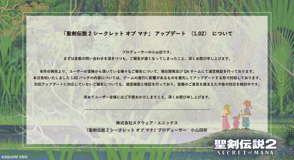 DW8GYSIUQAAwkkX 1024x558 - 【朗報】リメイク版聖剣伝説2、アップデートでバグゲーから神ゲーに