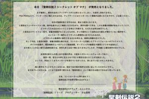 DWC3LdqUQAAcwcY 300x200 - 【悲報】聖剣伝説公式ツイッター、地獄と化す