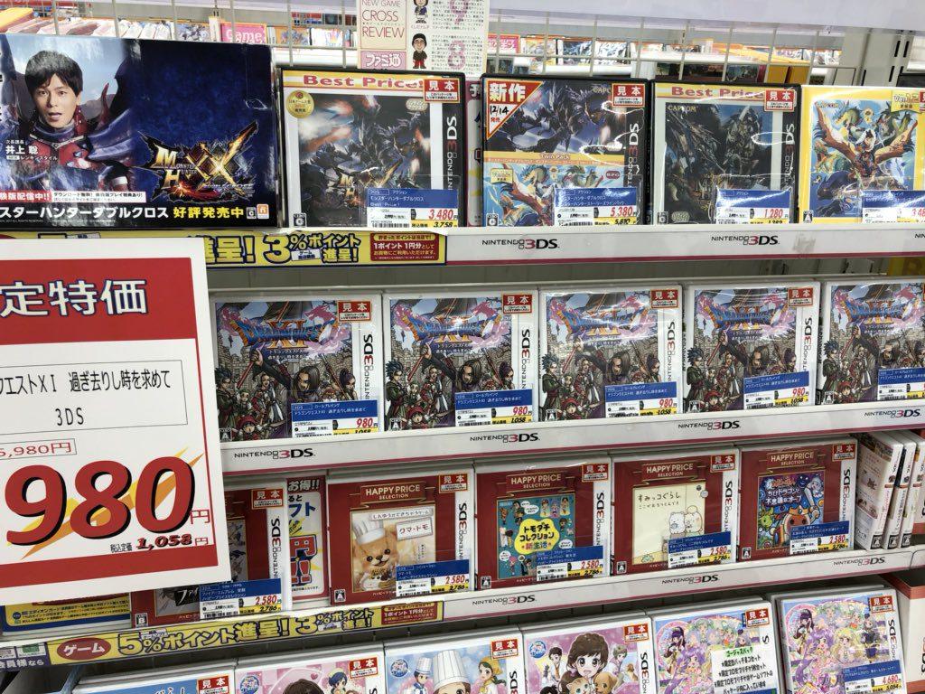 DWNc4bMVoAEV8xY 1024x768 - 【悲報】3DS版ドラクエ11早くも新品980円に【写真あり】