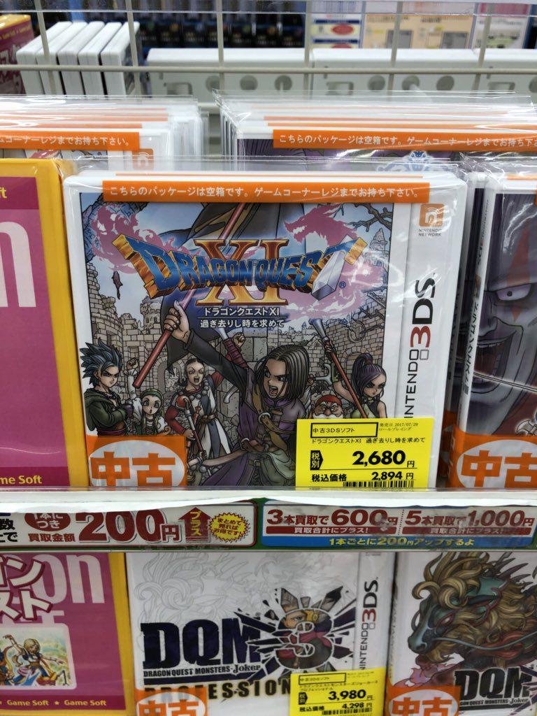 DWNc4bRUMAEFY0T 768x1024 - 【悲報】3DS版ドラクエ11早くも新品980円に【写真あり】