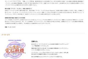 DyIpRhxQkIiyl 300x200 - 【悲報】15日発売PS4 「とある魔術のバーチャロン」、amazonランキング118位!