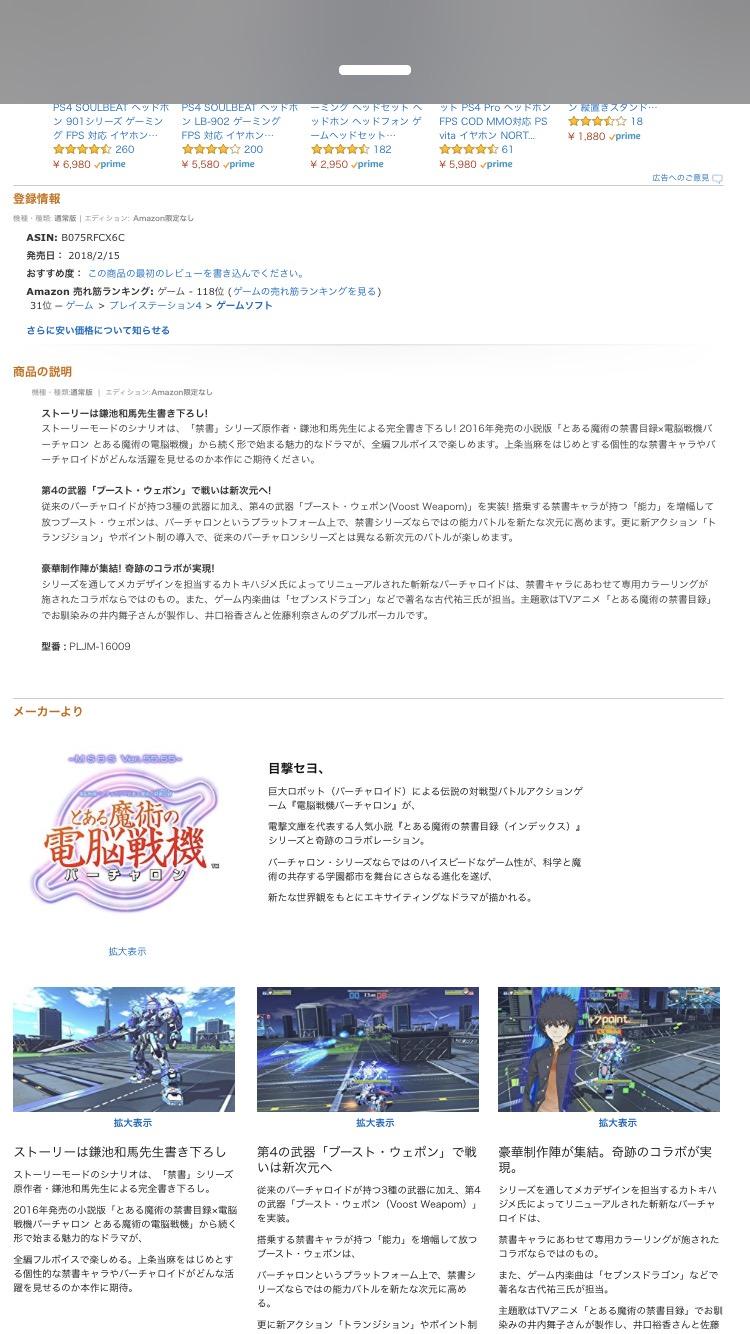 DyIpRhxQkIiyl - 【悲報】15日発売PS4 「とある魔術のバーチャロン」、amazonランキング118位!