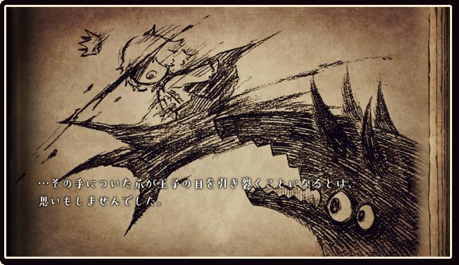 JjuxPm69ECr9t - PS4新作『嘘つき姫と盲目王子』が一部の性癖持ちに刺さる。ごんぎつね好きな奴なら好きそう