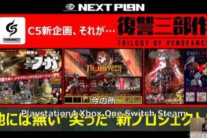 【速報】サイバーコネクトツー、Nintendo Switchに参入!!!!!【CC2ピロシキ】