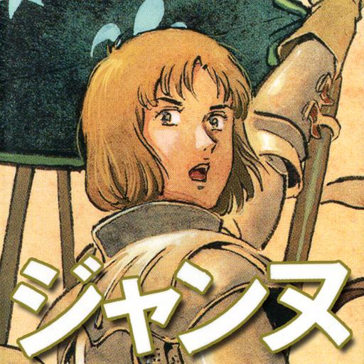 PX41ZOJgyHdbP - 【悲報】マギレコさん、ジャンヌ・ダルクを勝手に魔法少女化してガチャに追加してしまう