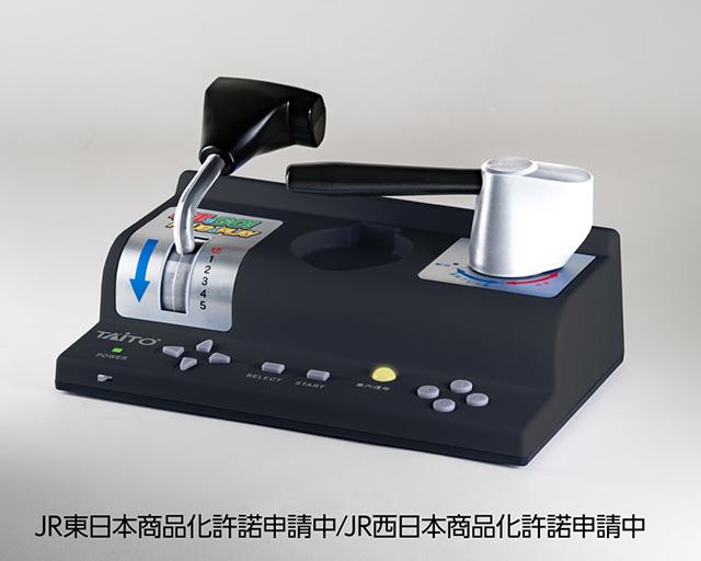 Yise2vdlDGOKu - タイトーが電車でGO! Final専用ゲーム機を発売