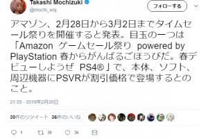 f81fd2e4c52864042852c112ce927ae2 17 300x200 - 【速報】AmazonでPS4のタイムセールが決定!