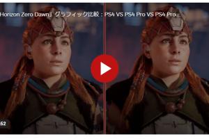 f81fd2e4c52864042852c112ce927ae2 3 300x200 - ソニー、PS4のアップデートで高画質機能追加へ!4Kで描画した映像をフルHD画像に縮小させて高画質化