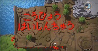 f94ZJE4PScXad 384x200 - 【Switch】ドラゴンクエストビルダーズ2の実機プレイ映像が公開!!!!!【PS4】