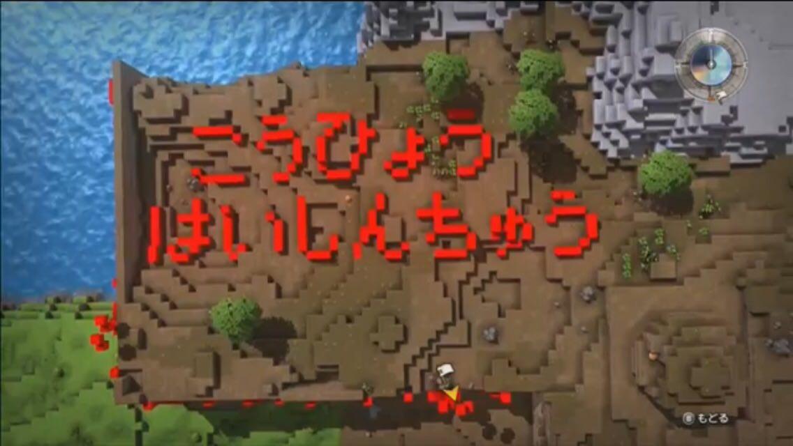 f94ZJE4PScXad - 【Switch】ドラゴンクエストビルダーズ2の実機プレイ映像が公開!!!!!【PS4】