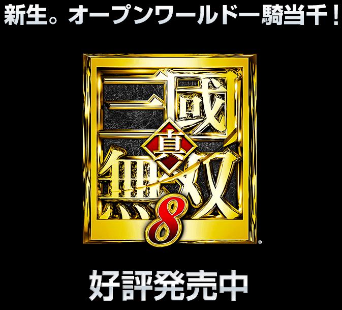 logo 1 - 【訃報】真・三國無双8,初週11万の大爆死...