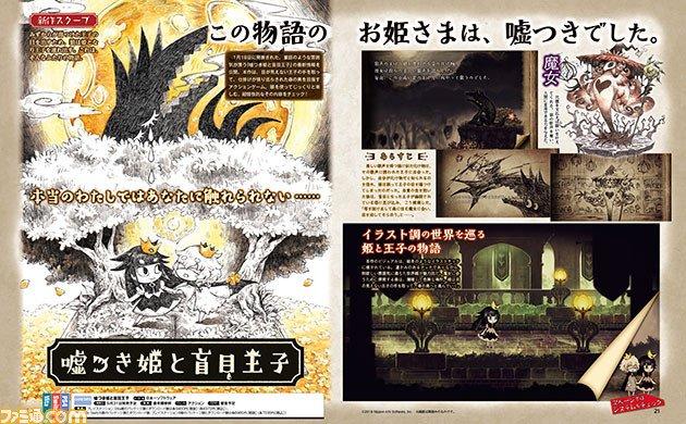 日本一ソフトウェア新作『嘘つき姫と盲目王子』、Switchでも発売決定