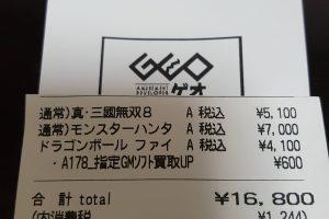 omEEBFOfAeXzO 300x200 - 【悲報】ドラゴンボール ファイターズ もう中古買取が4100円になる