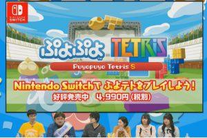 puyo puyo tetris s 1000000 sales3 1 300x200 - 『ぷよぷよテトリスS』のワールドワイドでの販売本数がもうすぐ100万本に!