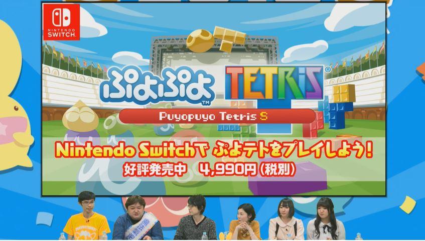 puyo puyo tetris s 1000000 sales3 1 - 『ぷよぷよテトリスS』のワールドワイドでの販売本数がもうすぐ100万本に!