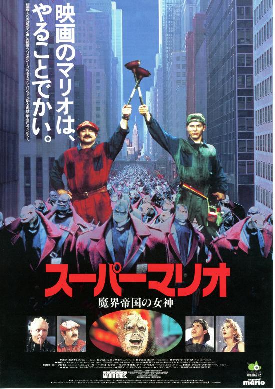 wOPYZDTNTZnjH - 【任天堂】マリオ、映画化決定!!!!!