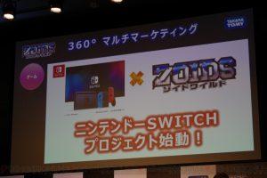 zoids 022 cs1w1 800x533 300x200 - 【速報】ゾイド新シリーズ、スイッチでゲーム化決定