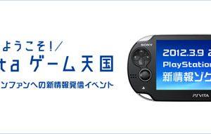 002 300x191 - 【速報】3月9日20時に「ようこそ! PS Vita ゲーム天国」が配信決定!!!