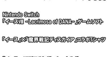 【速報】「イース」と「魔界戦記ディスガイア」がSwitch独占でコラボ!!!!!!!