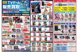 【GEO】ゲオの大決算セールがすごい!【3/17~3/25】