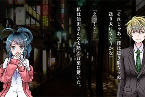 05 300x200 - 【朗報】四八(仮)の飯島多紀哉氏新作「送り犬(Switch)」のスクショが来てるぞ!