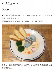 1 227x300 - ポケモンカフェのメニューが発表!ハンバーガー一個なんと1,706円