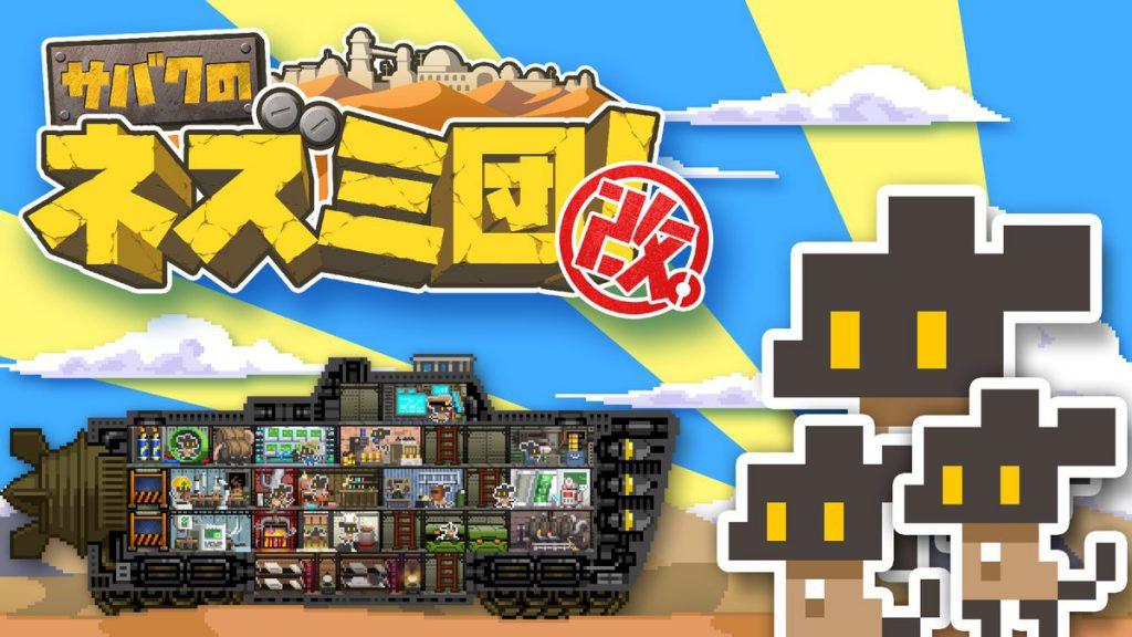 1-23-1024x576 「サバクのネズミ団!改」がPS4/Steamで発売