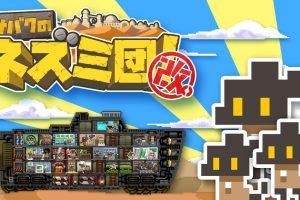 1 23 300x200 - 「サバクのネズミ団!改」がPS4/Steamで発売