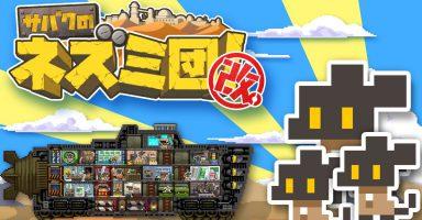 「サバクのネズミ団!改」がPS4/Steamで発売