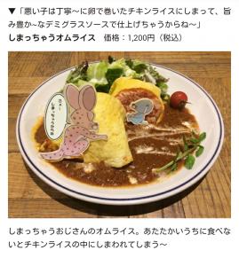 2 269x300 - ポケモンカフェのメニューが発表!ハンバーガー一個なんと1,706円