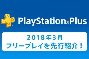 20180301 psplus thum 300x200 - 【悲報】PlayStation®Vitaフリープレイ終了のお知らせ