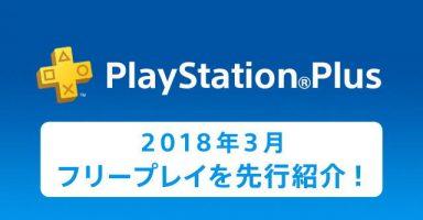 20180301 psplus thum 384x200 - 【悲報】PlayStation®Vitaフリープレイ終了のお知らせ