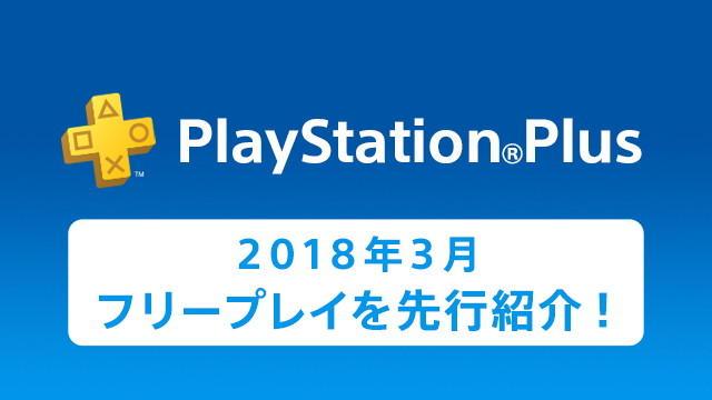 【悲報】PlayStation®Vitaフリープレイ終了のお知らせ